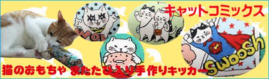 またたび入り手作りキッカー「キャットコミックス」新発売