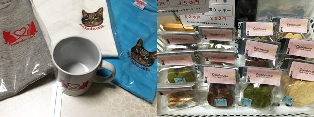 動物愛護フェスティバル2019インあづみ野、猫堂オリジナルグッズ、チャリティークッキー
