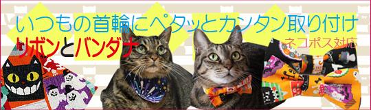 「ハロウィン新発売」猫の首輪用、付け替えリボン&バンダナ