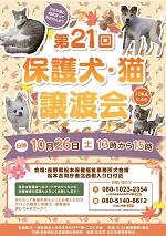 第21回保護犬猫譲渡会