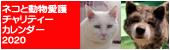 ネコと動物愛護チャリティーカレンダー2020発売中