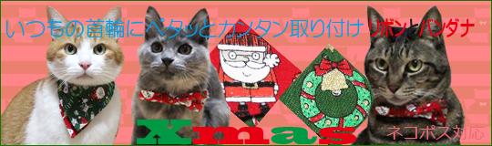 付け替えリボン&バンダナ、クリスマス柄新発売!