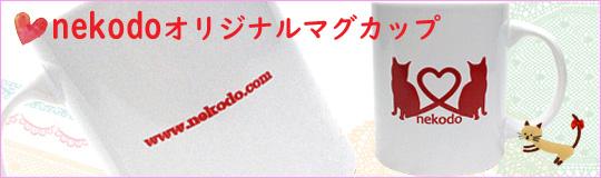 ネコと動物愛護・猫堂オリジナルマグカップ新発売