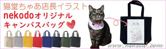 ネコと動物愛護・猫堂オリジナルキャンバスバッグ新発売