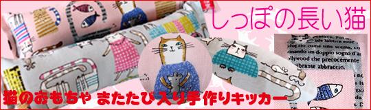 またたび入り手作りキッカー「しっぽの長い猫」新発売