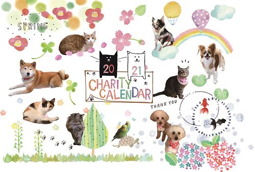 ネコと動物愛護チャリティーカレンダー2021の表紙