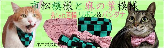 グリーンの市松模様とピンクの麻の葉模様、猫のおしゃれリボン&バンダナ