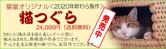 猫つぐら(猫ちぐら)2020年新わら製作品、発売!