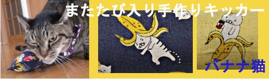 またたび入り手作りキッカー「バナナ猫」新発売