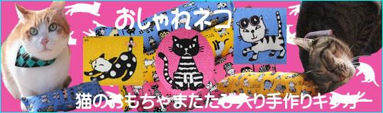 またたび入り手作りキッカー「おしゃれネコ」新発売です