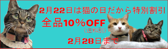 猫の日特別セール全品10%OFF