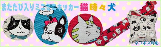 ミニミニキッカー「猫時々犬」新発売