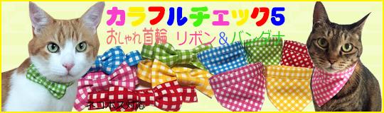 おしゃれ首輪リボン&バンダナ「カラフルチェック5」新発売